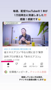 YouTube、1万再生突破!!